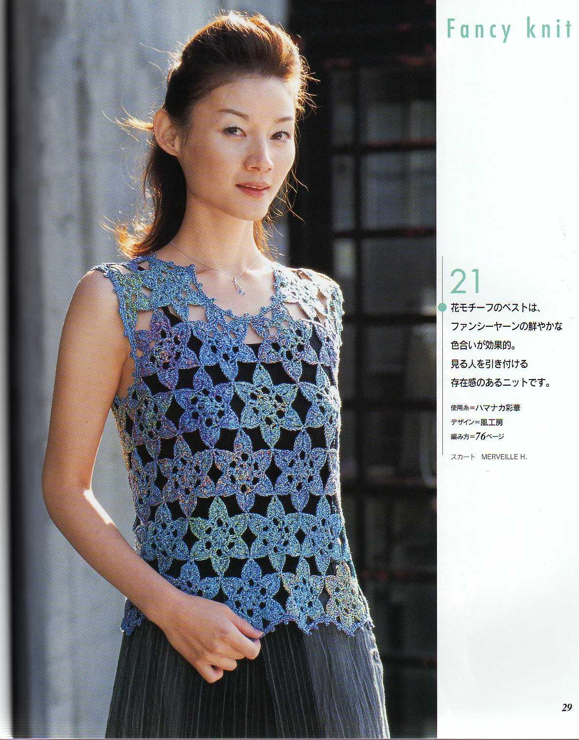 Схема 0 - схемы вязания из японских журналов Схема 1 - схемы вязания из