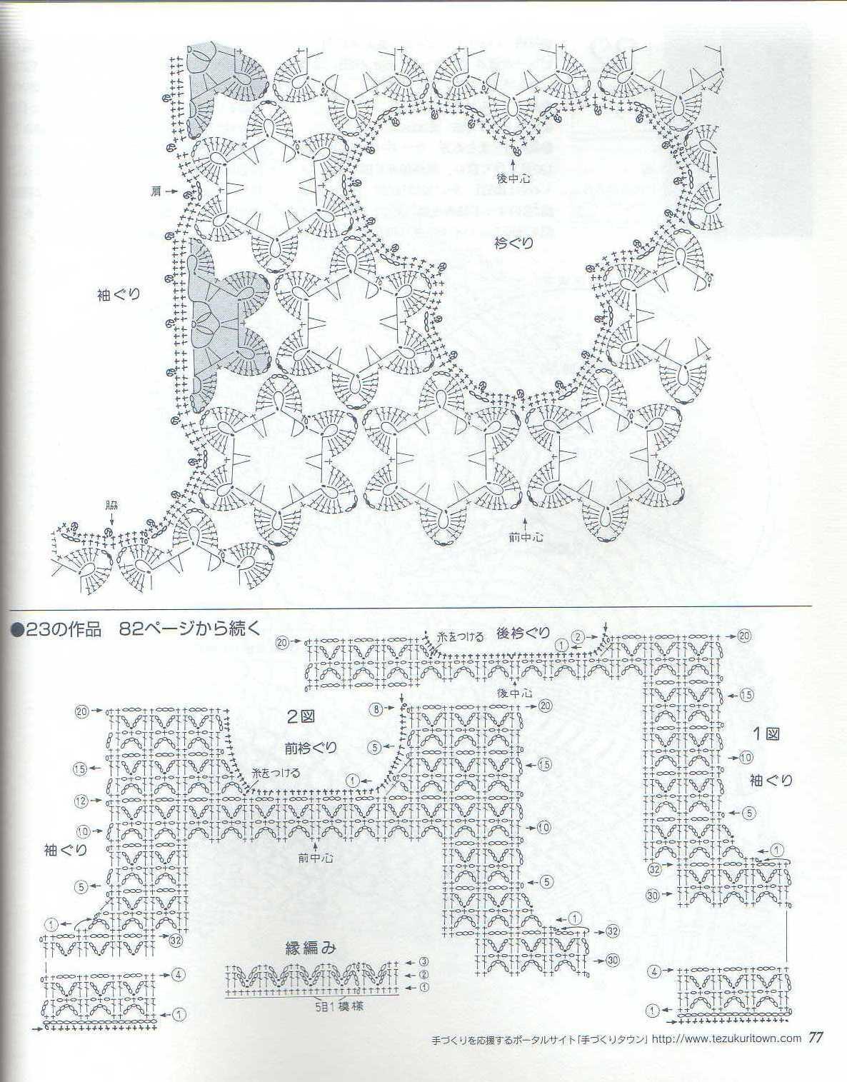 Схемы вязания крючком по японски